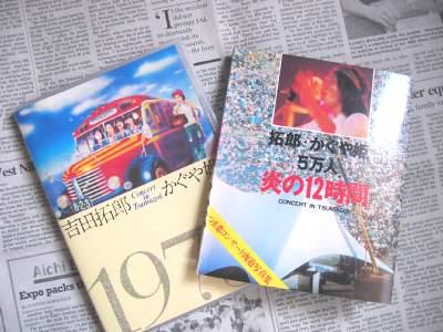 吉田拓郎 / かぐや姫 コンサート イン つま恋 1975