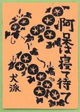 kadoya0051.JPG