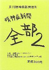 seishinbyoshinbun2.JPG