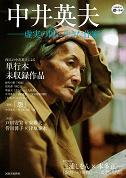 中井英夫―虚実の間に生きた作家
